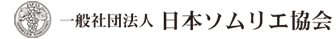 一般社団法人日本ソムリエ協会(Japan Sommelier Association)